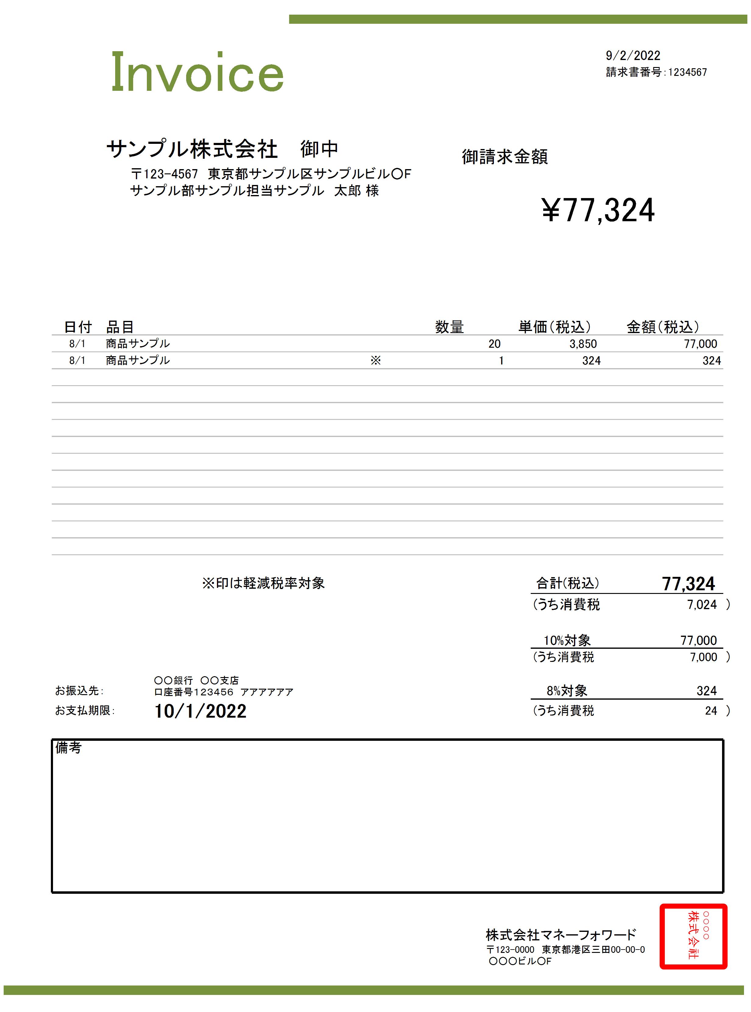 請求書テンプレート_おしゃれ_13