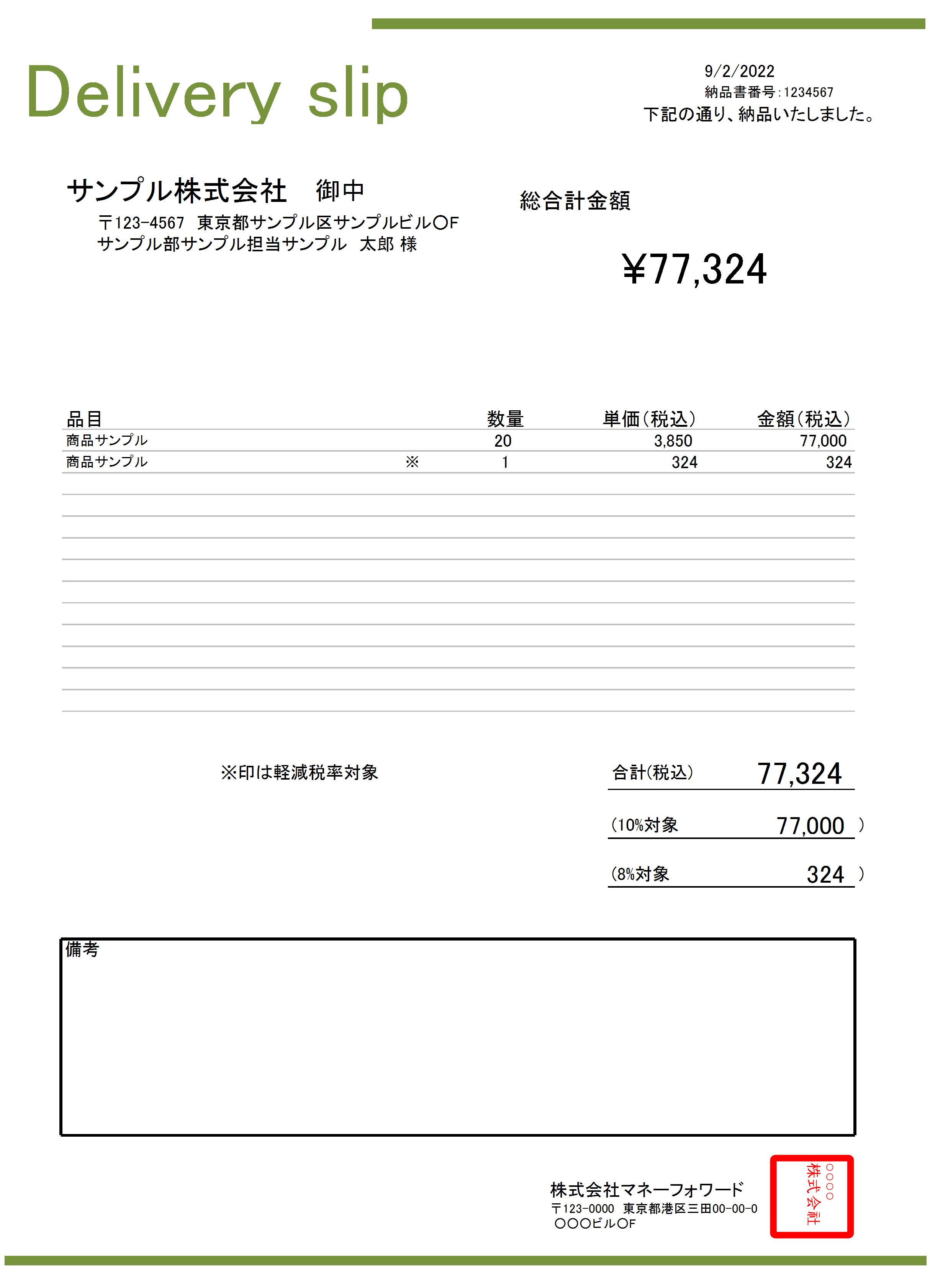 納品書テンプレート_おしゃれ_13
