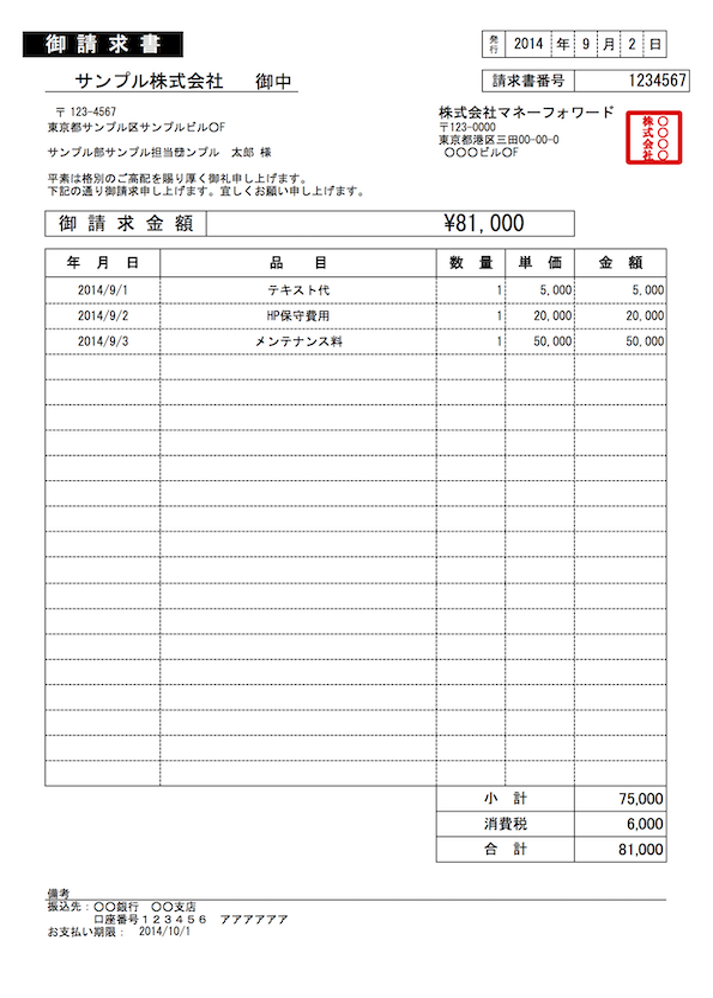 請求書テンプレート_固め_14