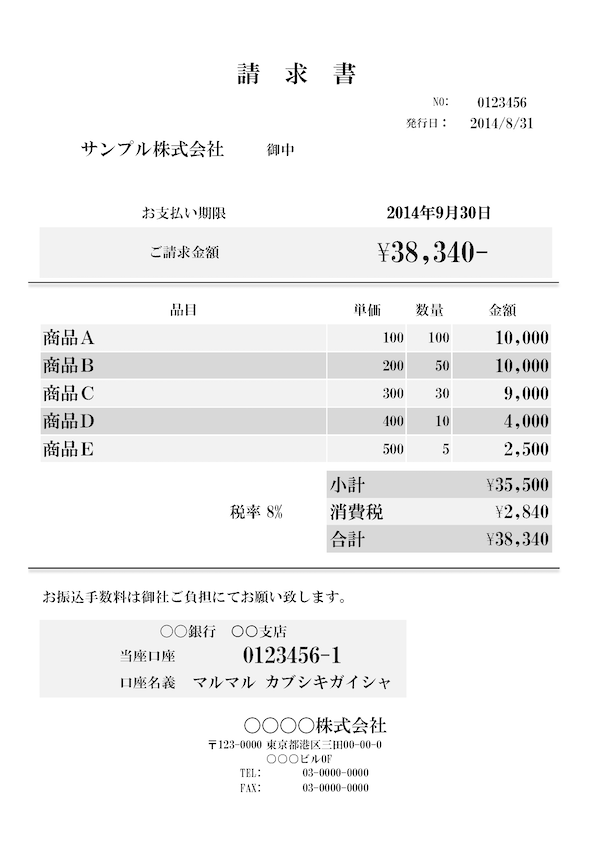 軽減税率対応の請求書テンプレート_シンプル_01