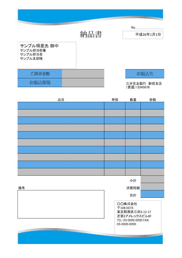 納品書テンプレート_おしゃれ_23