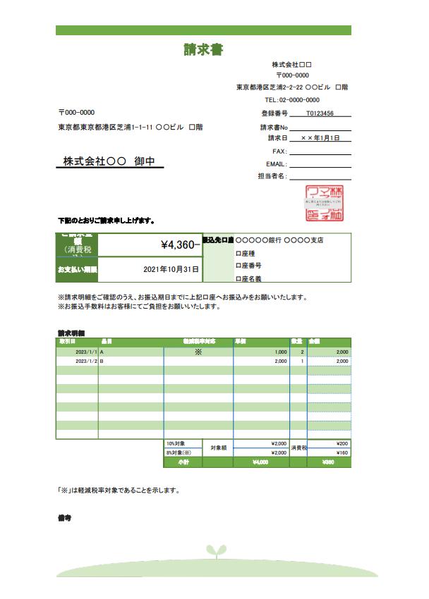 インボイス対応の請求書テンプレート_シンプル_03