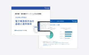 2020年10月改正 電子帳簿保存法の基礎と運用事例