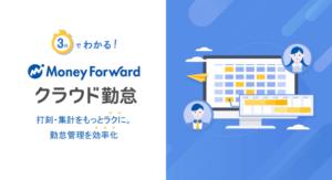 クラウド勤怠_サービス資料