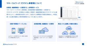 クラウド人事管理_サービス資料