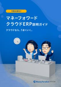 【中堅企業向け】マネーフォワード クラウドERP