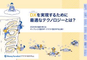 DXを実現するために最適なテクノロジーとは?