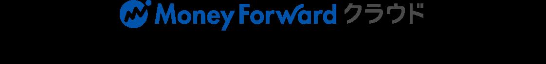 MoneyForwardクラウド士業事務所さまとの取り組み