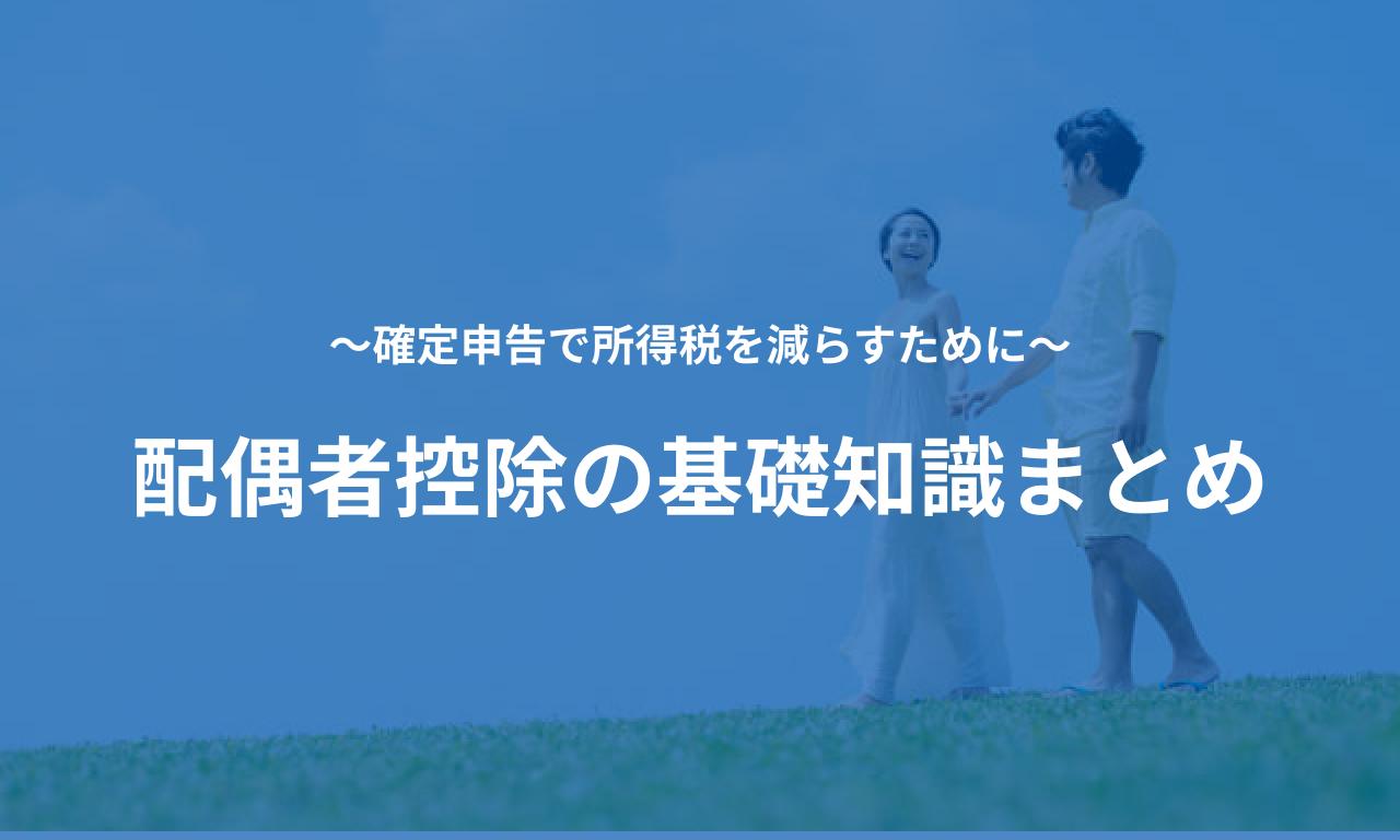 「配偶者控除」の基礎知識まとめ 〜確定申告で所得税を減らすために〜