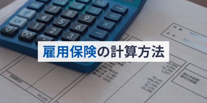 雇用保険の計算方法
