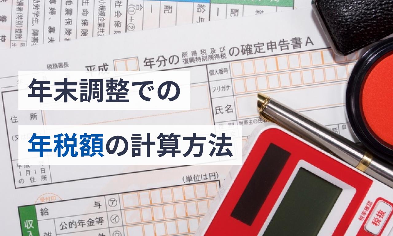 年末調整での年税額の計算方法