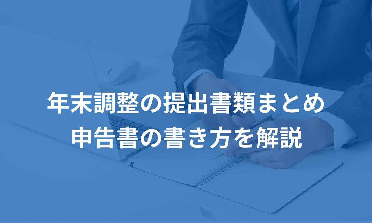年末調整の提出書類まとめ 申告書の書き方を解説