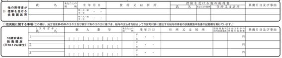令和3年分 給与所得者の扶養控除等(異動)申告書の画像