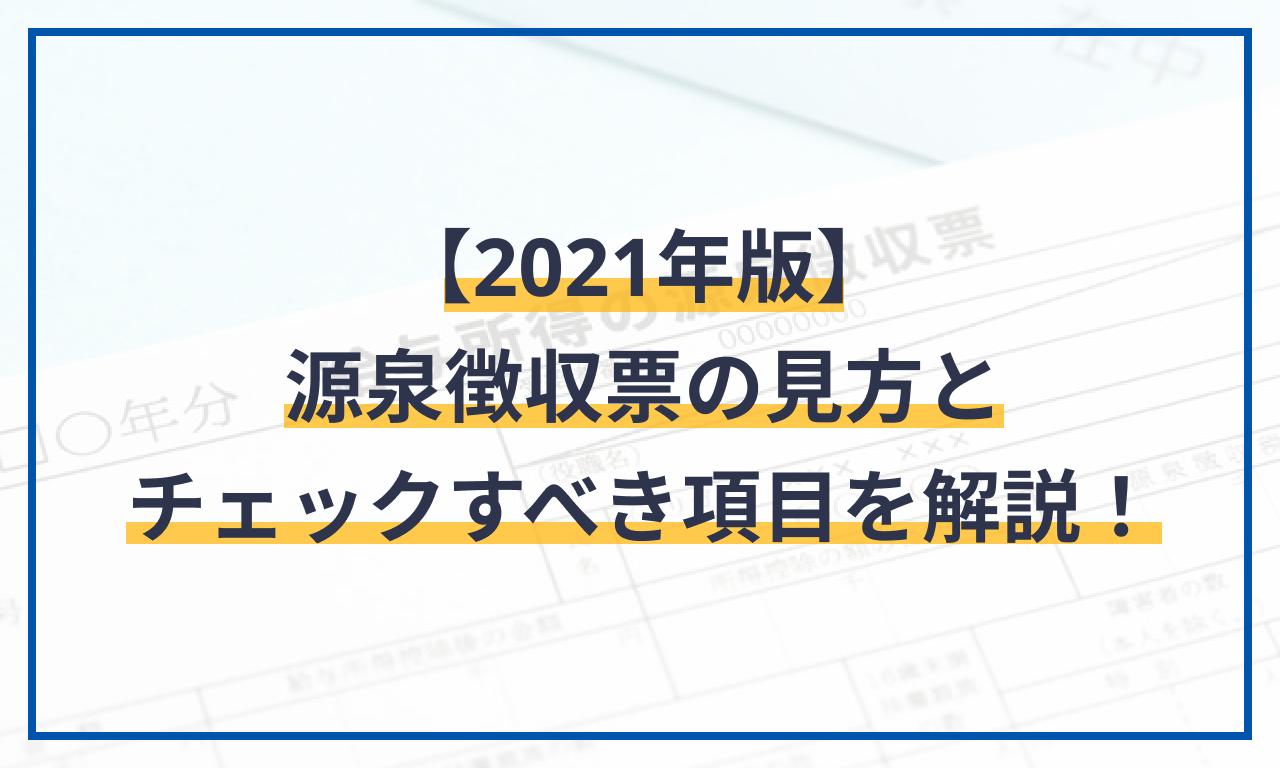 【2021年版】源泉徴収票の見方とチェックすべき項目を解説!