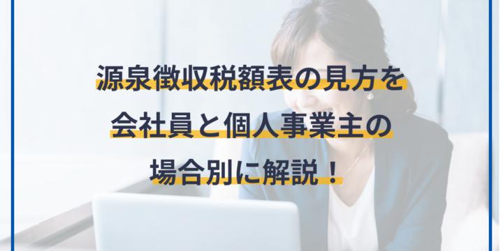 源泉徴収税額表の見方を解説!会社員と個人事業主の場合別