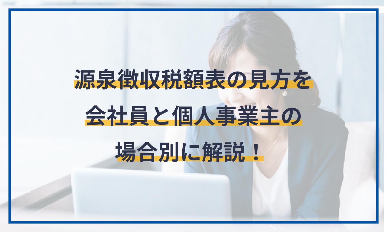 源泉徴収税額表の見方を会社員と個人事業主の場合別に解説!