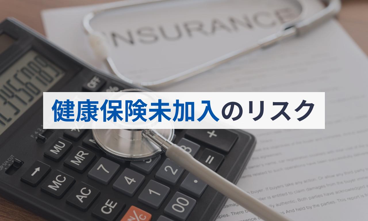 健康保険未加入のリスク