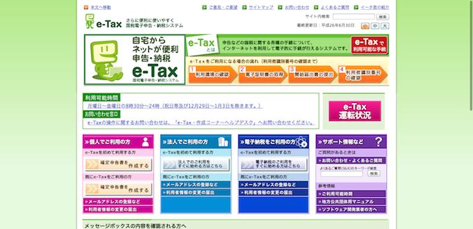 e-Taxによる確定申告