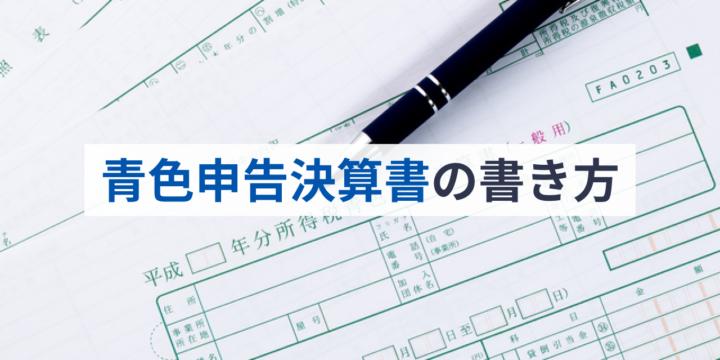 所得税の青色申告決算書とは?書き方・種類・提出方法などについて解説!
