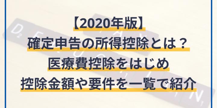 【2020年版】確定申告の所得控除とは?医療費控除をはじめ控除金額や要件を一覧で紹介