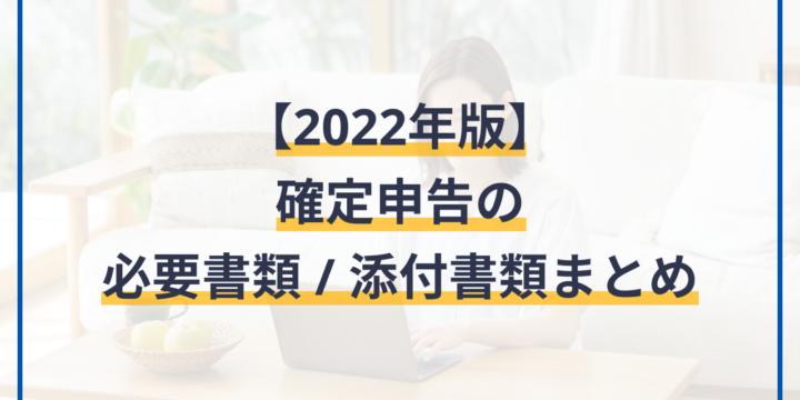 確定申告の必要書類/添付書類まとめ【2022年版】会社員と個人事業主向け