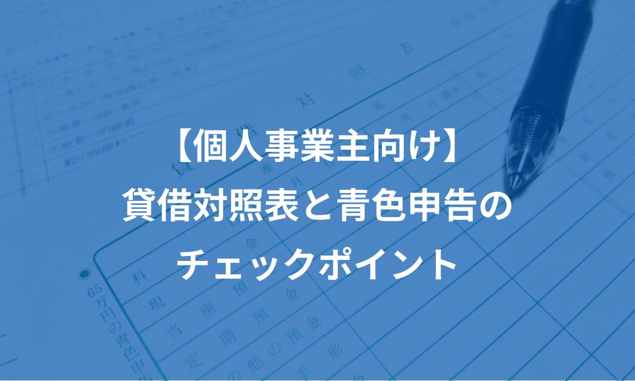 【個人事業主向け】貸借対照表と青色申告のチェックポイント