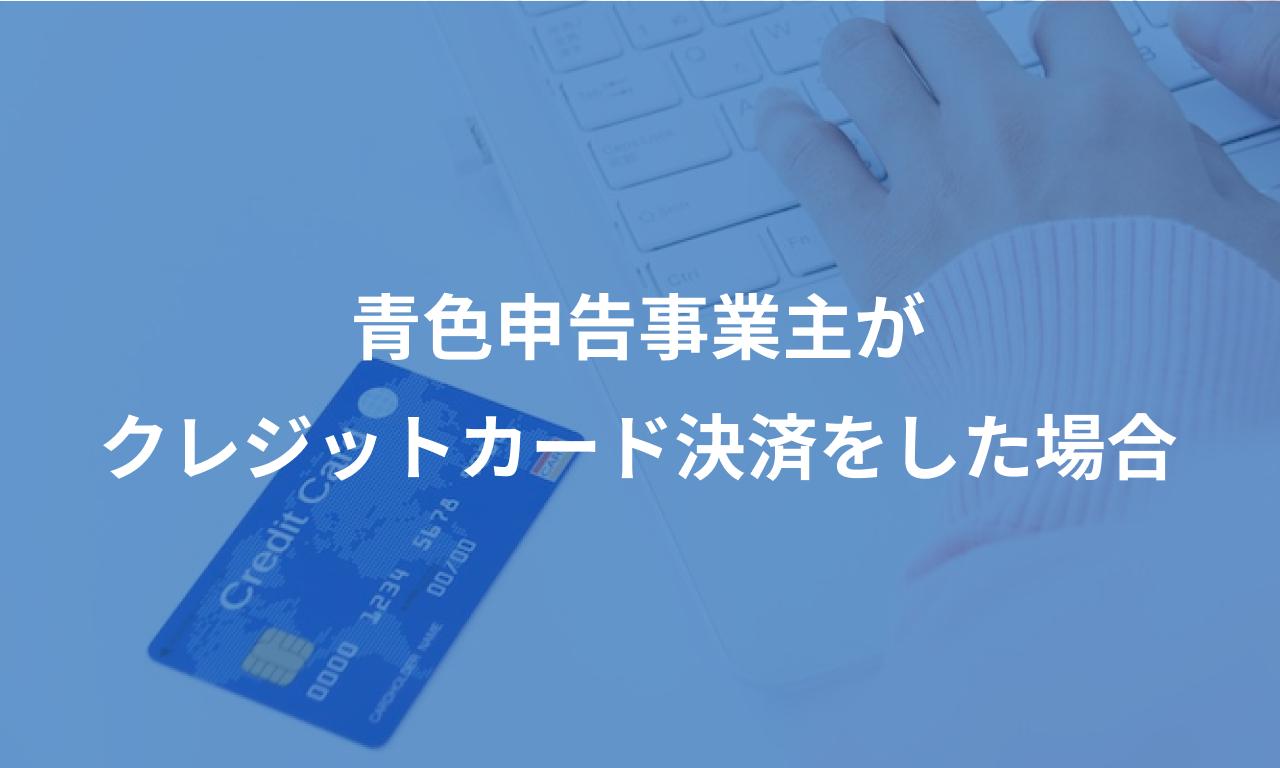 青色申告事業主がクレジットカード決済をした場合