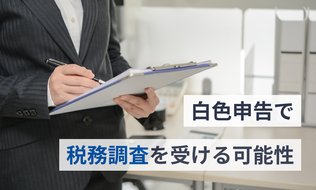 白色申告で税務調査を受ける可能性