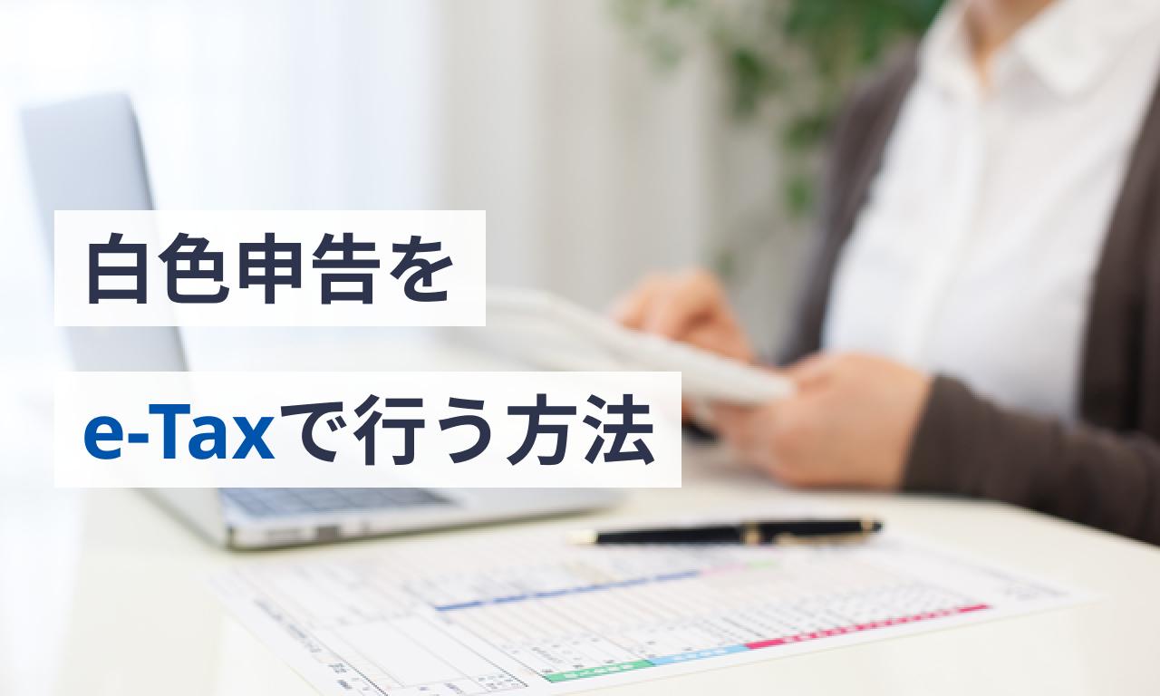 白色申告をe-Taxで行う方法
