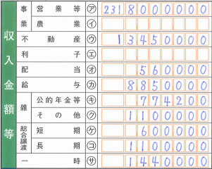 確定申告の計算1_収入金額等の項目