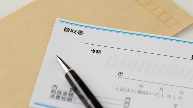 確定申告に必要な領収書