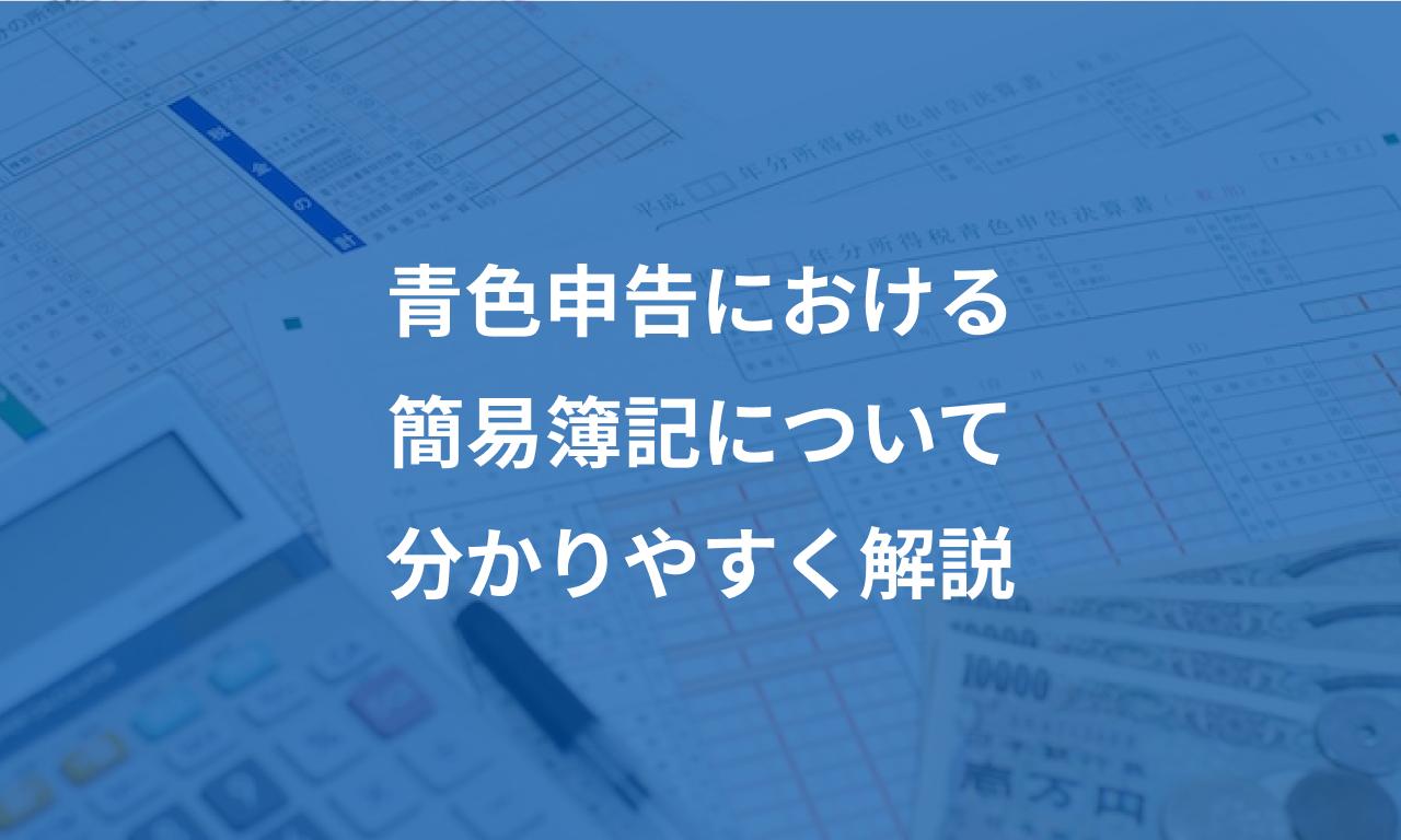 青色申告における簡易簿記