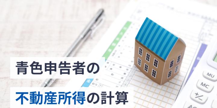 不動産所得の計算