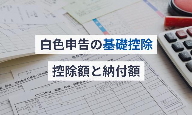 白色申告の基礎控除 控除額と納付額