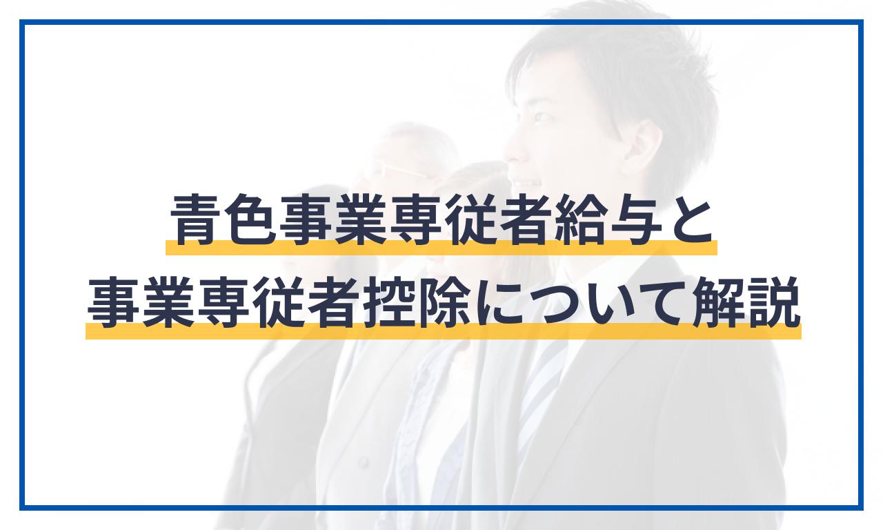 青色事業専従者給与と 事業専従者控除について解説