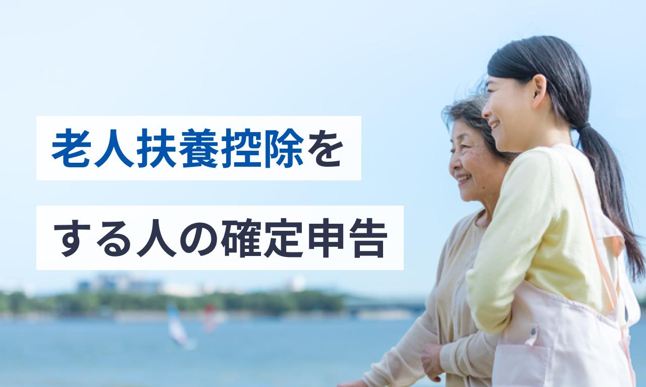 老人扶養控除をする人の確定申告