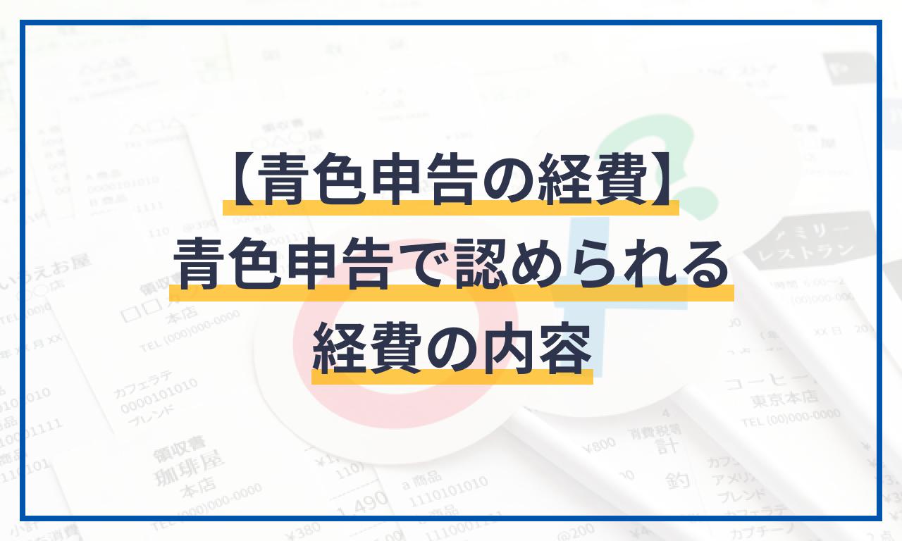 【青色申告の経費】青色申告で認められる経費の内容