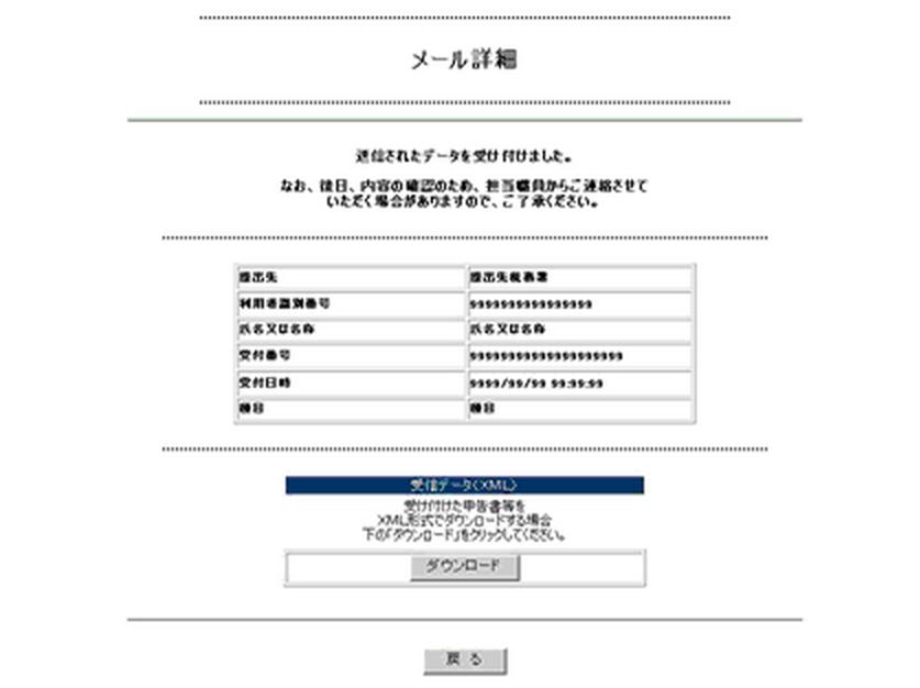 e-tax メール詳細画面