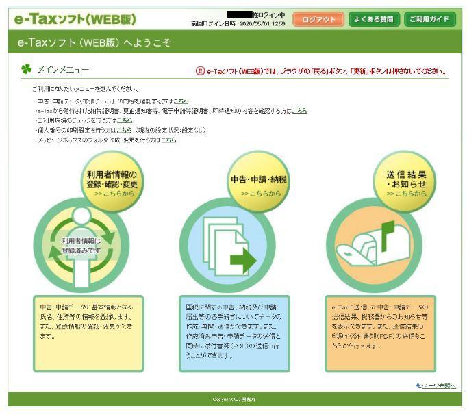 e-Taxソフトについて