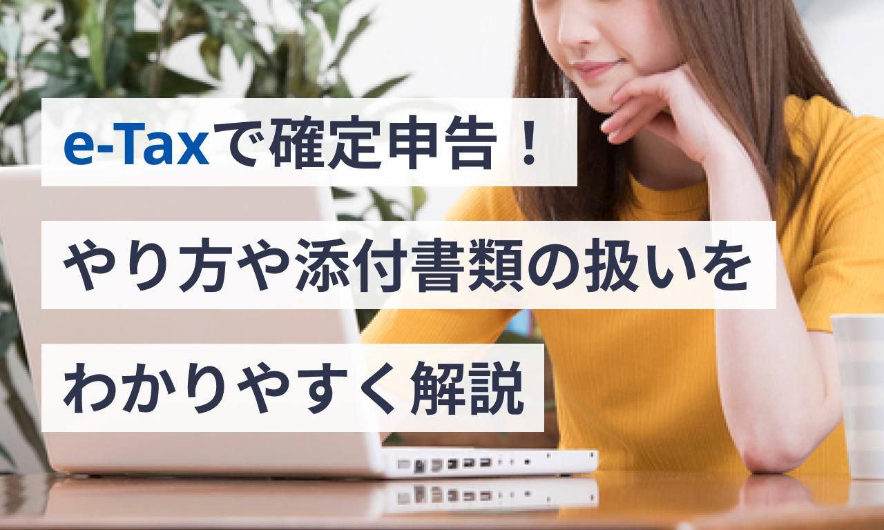 e-Taxで確定申告!やり方や添付書類の扱いをわかりやすく解説