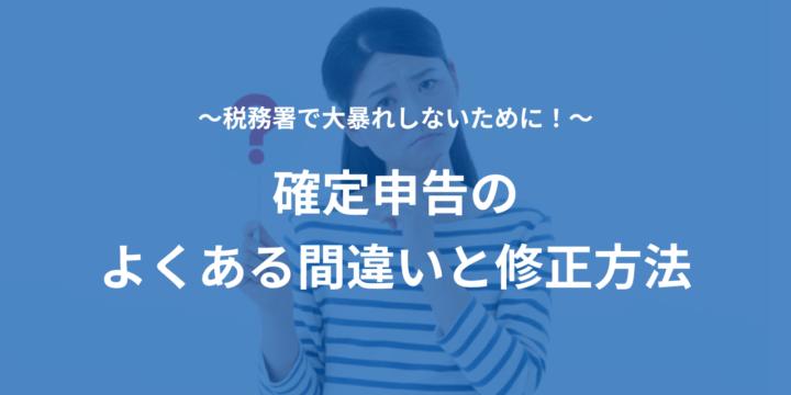確定申告のよくある間違いと修正方法~税務署で大暴れしないために!~