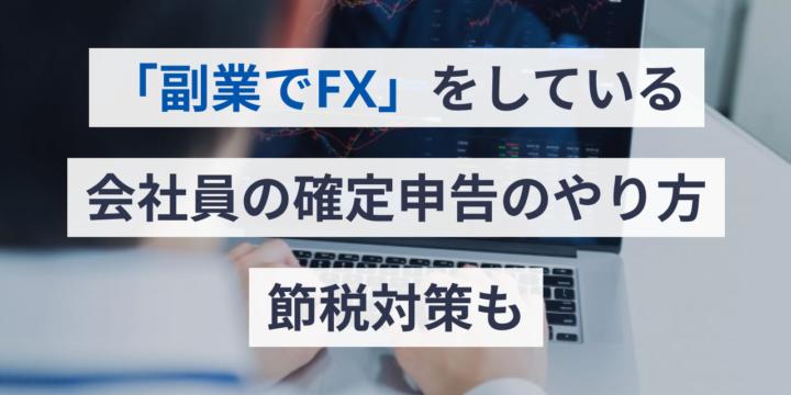 「副業でFX」をしている会社員の確定申告のやり方 節税対策も