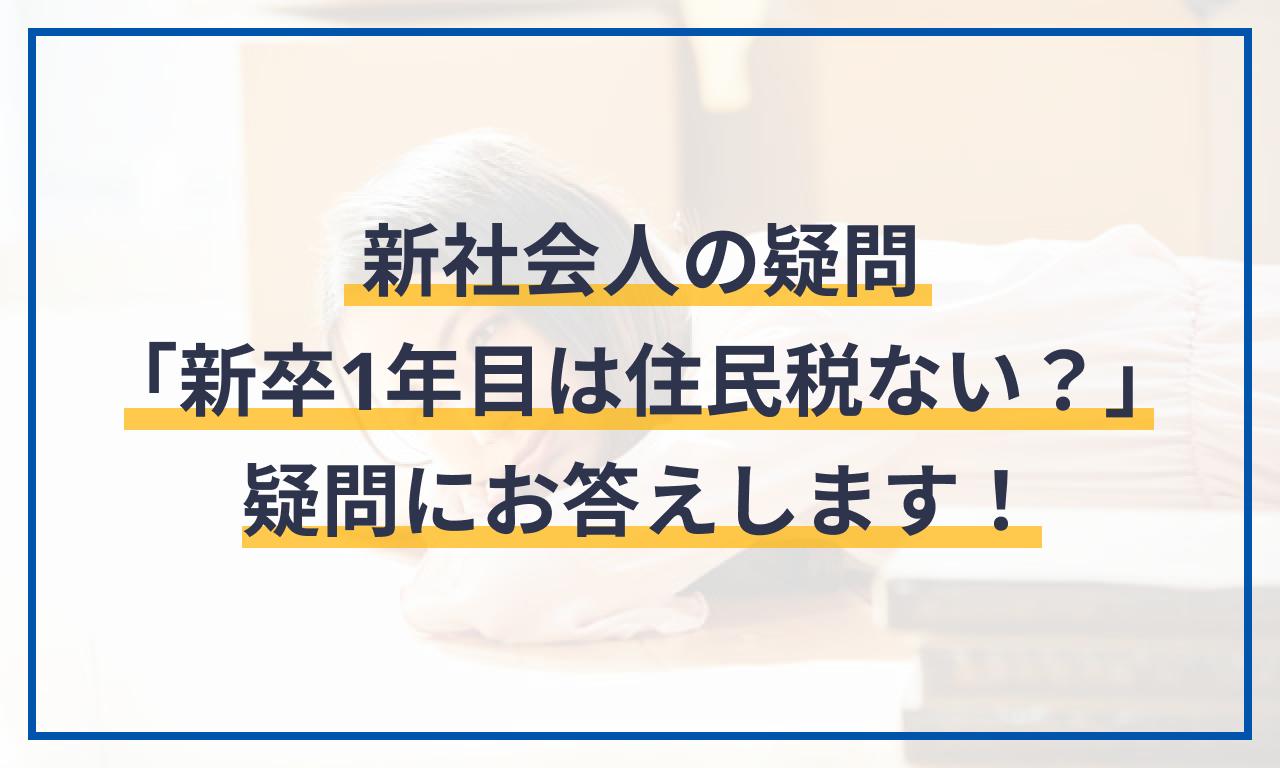 新社会人の疑問「東京都の住民税額は区によって違う?」「新卒1年目は住民税ない?」
