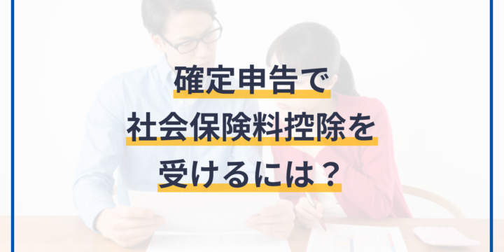 確定申告で社会保険料控除を受ける方法とは?
