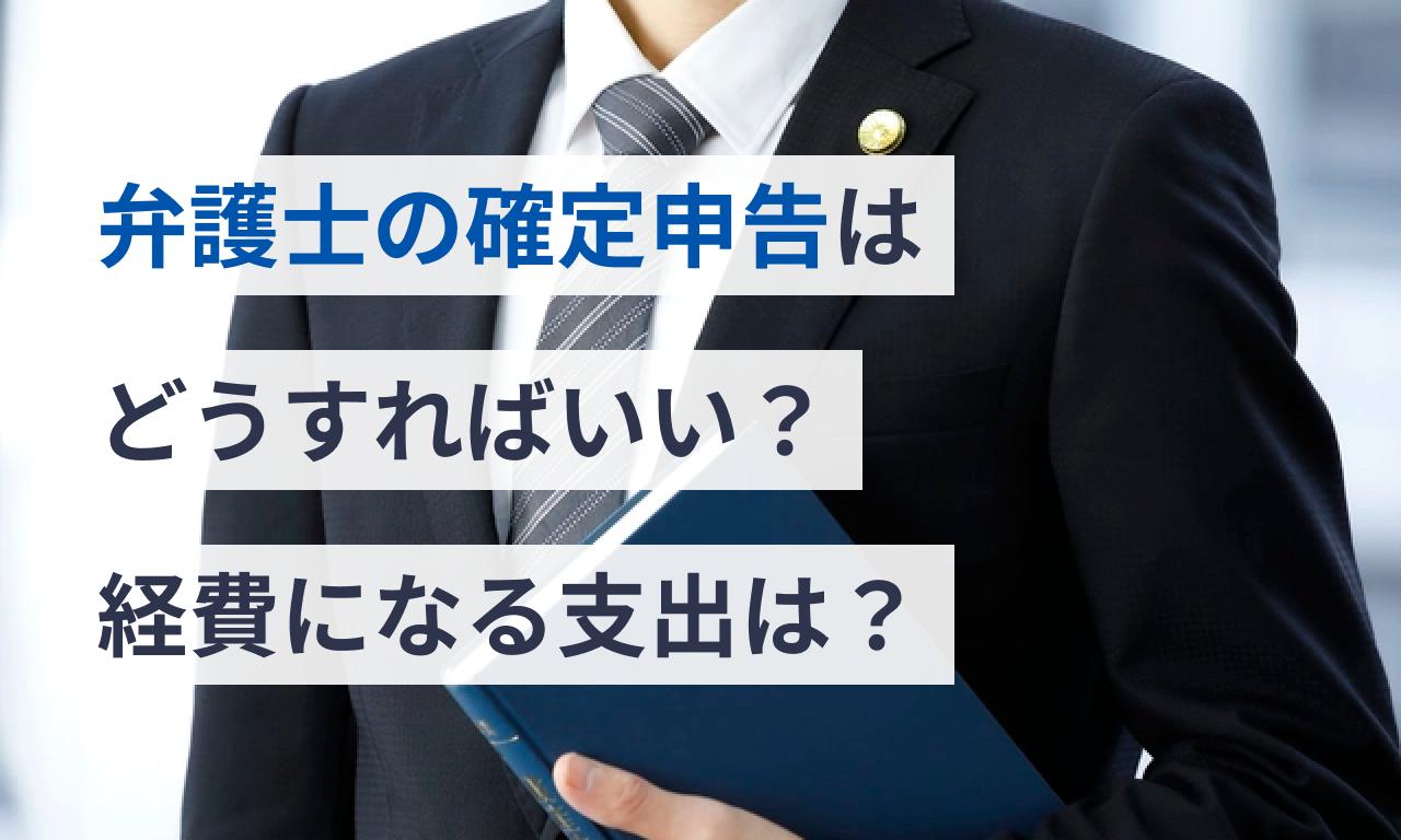 弁護士の確定申告はどうすればいい?経費になる支出は?
