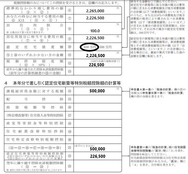 認定住宅新築等特別税額控除額の計算明細書 記入例