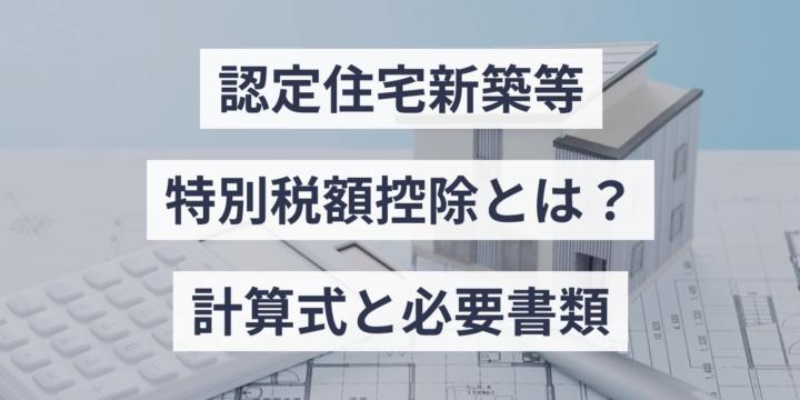 認定住宅新築等特別税額控除とは?計算式と必要書類