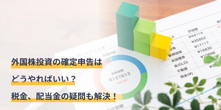 外国株投資の確定申告はどうやる?税金、配当金の疑問にも答えます