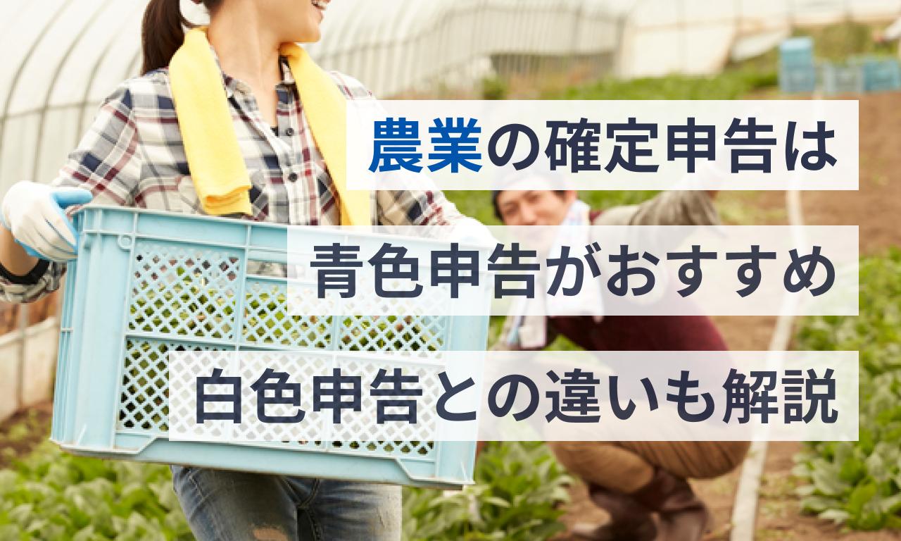 農業の確定申告は青色申告がおすすめ!白色申告との違いから便利な会計ソフトまで解説!