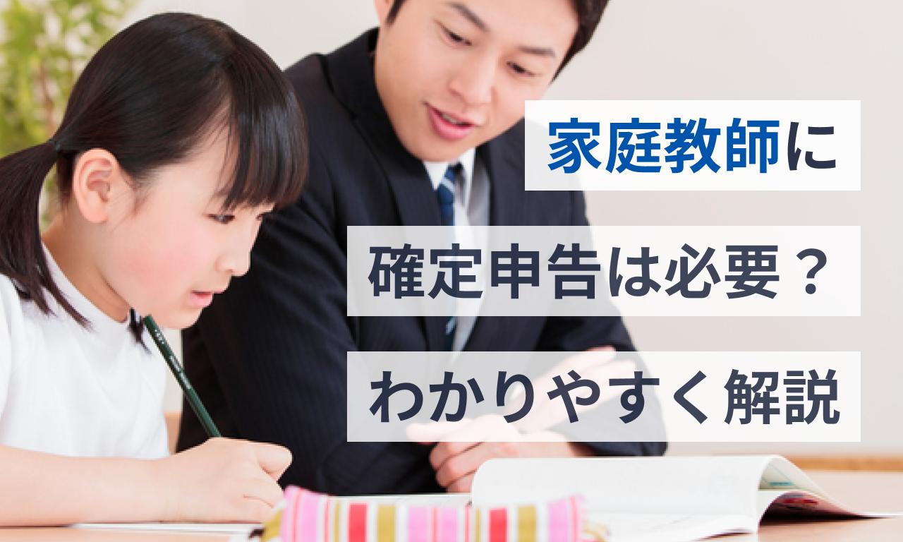 家庭教師に確定申告は必要?個人契約や業務委託、学生の掛け持ちの場合は?